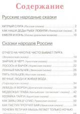 Давным-давно Сказки народов России