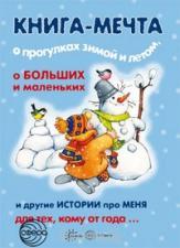 Книга-мечта о прогулках зимой и летом, о косолапом мишке, о домашней школе Монтессори
