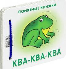 Понятные книжки картонные страницы