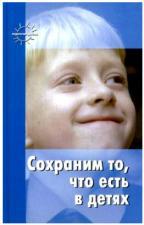Сохраним то, что есть в детях (СТШацкий и ВНШацкая)