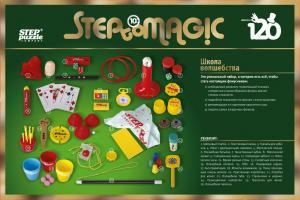 Школа волшебства 120 фокусов. Step Puzzle