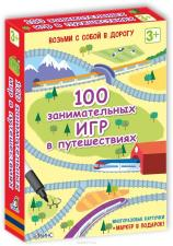 100 занимательных игр в путешествиях