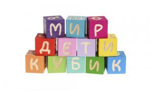 Кубики Веселая азбука 12 штук