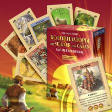 Настольная игра Колонизаторы Быстрая карточная игра