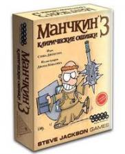 Настольная игра Манчкин 3 дополнение