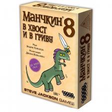 Настольная игра Манчкин 8 дополнение