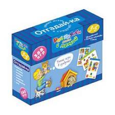 Рассуждаем вместе с мамой Отгадайка (288 игр в коробке) Умные игры сундучке 3+