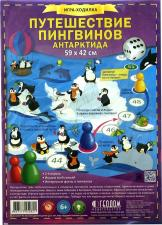 Настольная игра-ходилка Путешествие пингвинов Антарктида