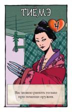 Настольная игра Бэнг Меч самурая