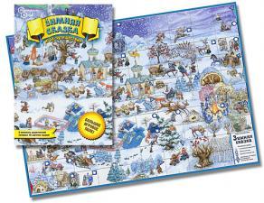 Настольная игра Зимняя сказка + 60 методических карточек + сказка Двенадцать месяцев