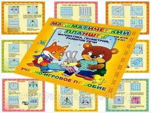 Математический планшет для малышей альбом