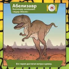 Сундучок знаний: Мир динозавров