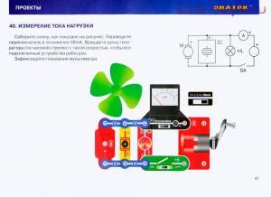 Электронный конструктор Знаток Альтернативная Энергия 50 проектов