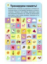50 увлекательных логических игр 50 многоразовых карточек