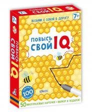 Повысь свой IQ ( 50 многоразовых карточек)