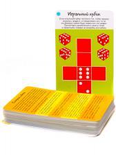 Логические игры-головоломки 50 многоразовых карточек