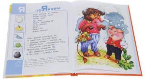 Книга-мечта о трудных звуках