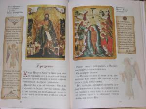 Библейские рассказы для детей. Священная история
