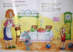 Про нас с тобой (жизненные ситуации для детей 2-4 лет)