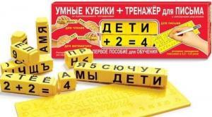 Умные кубики и тренажёр для письма