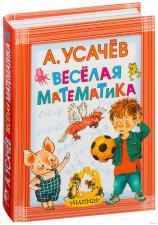 Веселая математика Андрей Усачев 2014