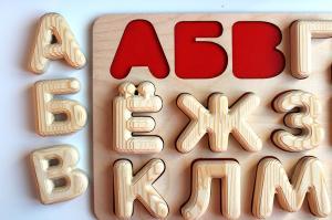 Рамки-вкладыши Алфавит