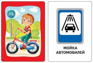 Умные карточки Азбука дорожного движения