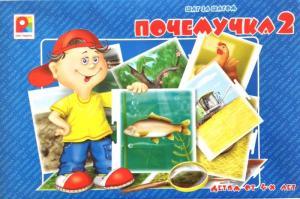 Настольная игра Почемучка-2