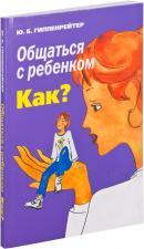 Гиппенрейтер Юлия. Общаться с ребенком. Как?