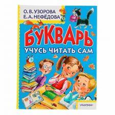 Букварь. Учусь читать сам  Ольга Узорова Елена Нефедова