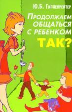 Юлия Гиппенрейтер Общаться с ребенком. Так?