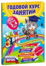 книга годовой курс занятий для детей 3-4 лет