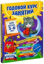 книга годовой курс занятий для детей 5-6 лет