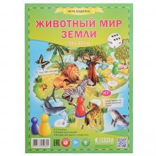 Настольная игра-ходилка Животный мир Земли