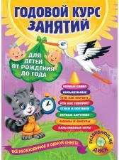 книга годовой курс занятий для детей 1-2 лет