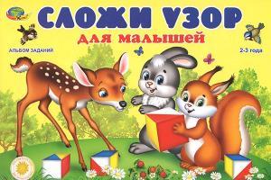 Альбом Сложи узор для малышей 2-3 лет