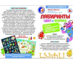 Лабиринты. Цвет и форма