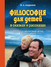 Философия для детей в сказках и рассказах. Новое издание.
