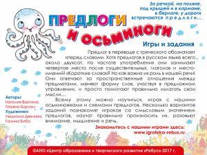 Игровое пособие Предлоги и осьминоги Т.Барчан