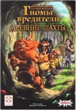 Настольная игра Гномы-вредители Древние шахты