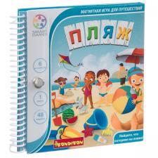 Головоломка Пляж Bondibon Магнитная игра для путешествий