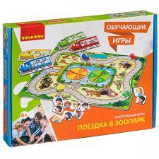 Настольная игра Поездка в зоопарк Бондибон