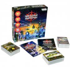 Звёздные империи подарочное издание