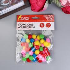 Помпоны для творчества, 5 цветов 15 мм набор 50 шт