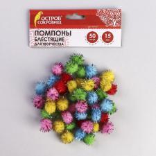 Помпоны для творчества блестящие 5 цветов 15 мм набор 50 шт
