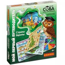 Мой первый путеводитель Страны Европы - игра-викторина серии Умная Сова Бондибон
