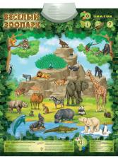 Электронный плакат Весёлый Зоопарк Знаток