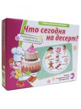 Настольная игра Что сегодня на десерт Т.Барчан