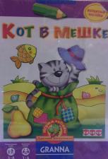 Настольная игра Кот в мешке Развивающая игра Granna
