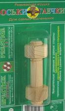 Оськи-гаечки Деревянная развивающая игрушка для малышей